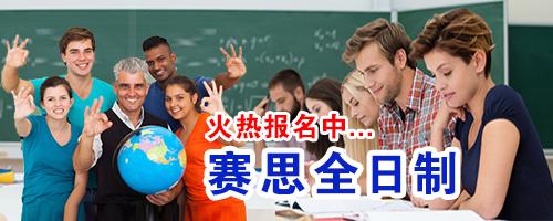 青岛赛思外语学校全日制火热招生中