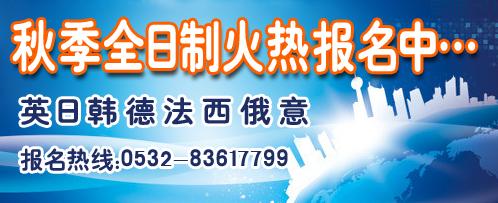 青岛赛思外语学校 - 教育局认证英语|日语|韩语